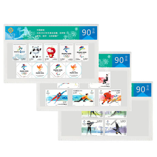 2022年北京冬奥会邮票(三组全套) 商品图0