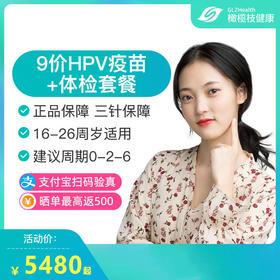 湖南长沙9价HPV疫苗+体检套餐预防宫颈癌接种预约代订服务