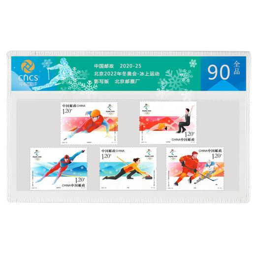 2022年北京冬奥会邮票(三组全套) 商品图2