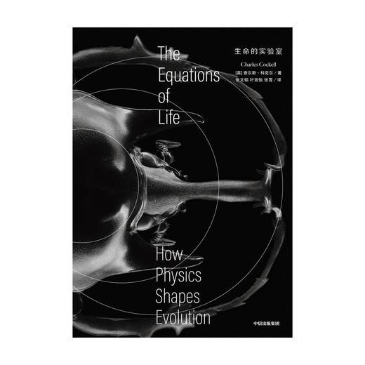生命的实验室 查尔斯科克尔 著  物理学 生物进化 生物学 柯克斯书评好评推荐 中信出版社图书 正版 商品图4