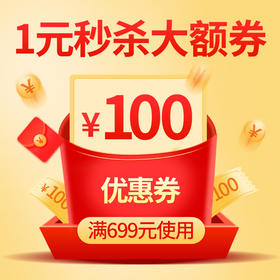 【小爽直播专享】1元秒杀100元券 不支持退款   基础商品