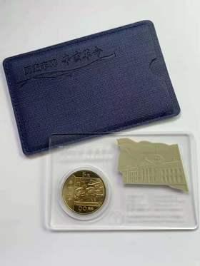 【康银阁装帧】辛亥革命纪念币珍藏卡