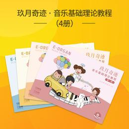 玖月奇迹·音乐基础乐理教程(4册)