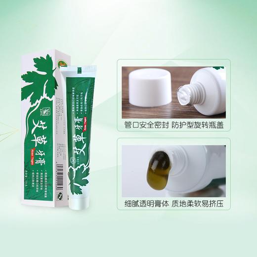 【张湾区】艾草牙膏草本精华清新口气120g 商品图2