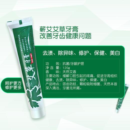 【张湾区】艾草牙膏草本精华清新口气120g 商品图1