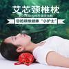 【张湾区】武当颈椎枕艾草枕 商品缩略图0