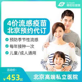 现货北京4价流感疫苗现货(3岁以上)预约代订适用预防流感
