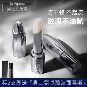 狄普斯DrMJplus男士保湿润唇膏,yi抹即润,减少起皮,滋润保湿,淡hua唇纹