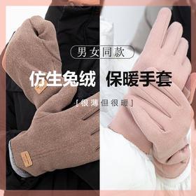 """【暖心""""手""""护】自发热 触屏设计 防风保暖 修饰手型 弹力面料 柔软舒适 不易起球 不褪色 仿生兔绒手套"""