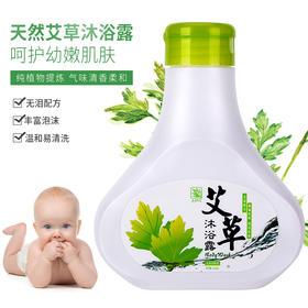 【张湾区】艾草儿童沐浴露220ml