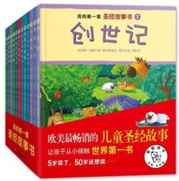 适合3-6岁-精装新版《我的第一套儿童圣经故事》绘本:一套12本(精装本)