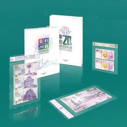 【首发认证】荣归二十载·澳门回归二十周年纪念钞券珍藏套装