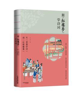 【预售】跟《红楼梦》学诗词(限量签名钤印版)  预计12月10日发货