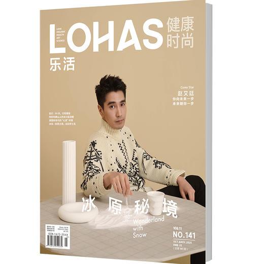 【LOHAS杂志】诚品生活方式类刊物排名NO.1|全新改版双月刊|一年六期包邮到家|订阅即赠100元商城代金券|全年订阅210元 商品图1