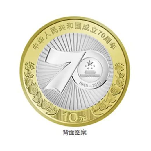 【首发认证】壮丽70年纪念币套装 商品图2