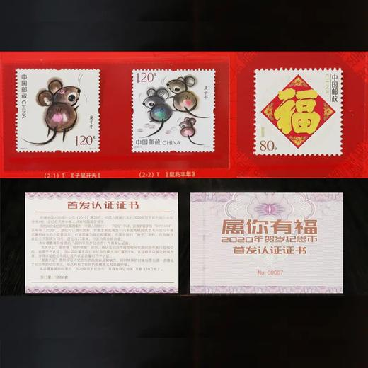 【首发认证】鼠你有福鼠年纪念币珍藏套装 商品图2
