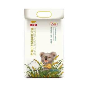 金龙鱼澳大利亚麦芯小麦粉2.5kg | 基础商品