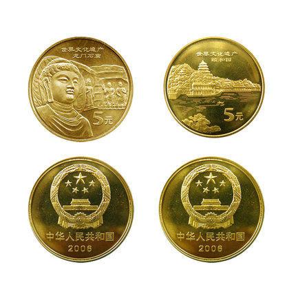 【康银阁装帧】世界文化遗产·颐和园+龙门石窟纪念币 商品图1