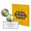 【康银阁装帧】世界文化遗产·颐和园+龙门石窟纪念币 商品缩略图0