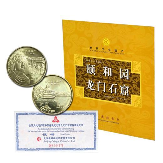 【康银阁装帧】世界文化遗产·颐和园+龙门石窟纪念币 商品图0