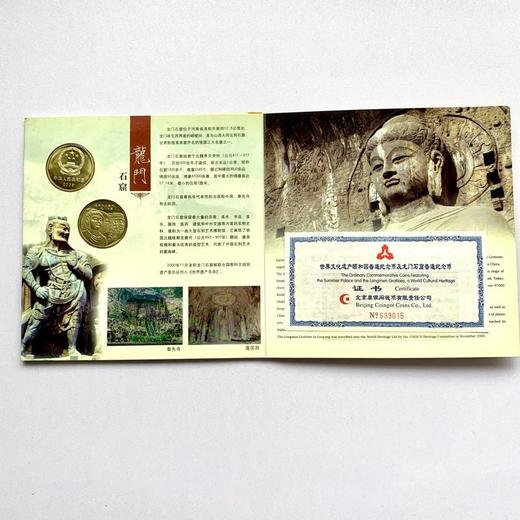 【康银阁装帧】世界文化遗产·颐和园+龙门石窟纪念币 商品图2