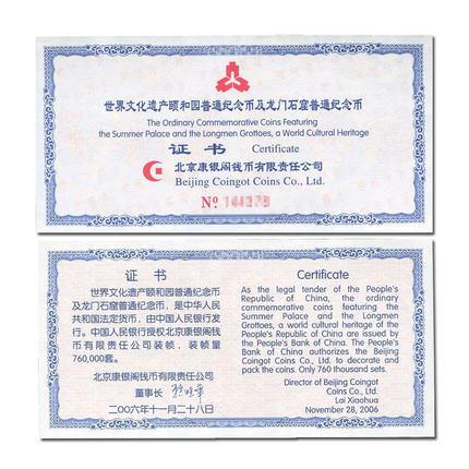 【康银阁装帧】世界文化遗产·颐和园+龙门石窟纪念币 商品图3