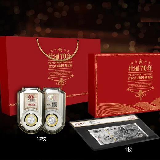 【首发认证】壮丽70年纪念币套装 商品图3