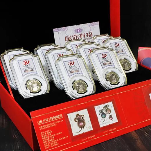 【首发认证】鼠你有福鼠年纪念币珍藏套装 商品图0