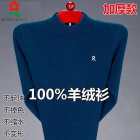 PDD-DSJMP201129新款男士半高领长袖加厚保暖打底羊毛衫TZF