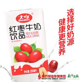 【珠三角包邮】维维大亨 红枣牛奶饮品 250ml*12盒/箱(12月2日到货)