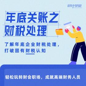 【金蝶专享】年底关账之财税处理 | 基础商品