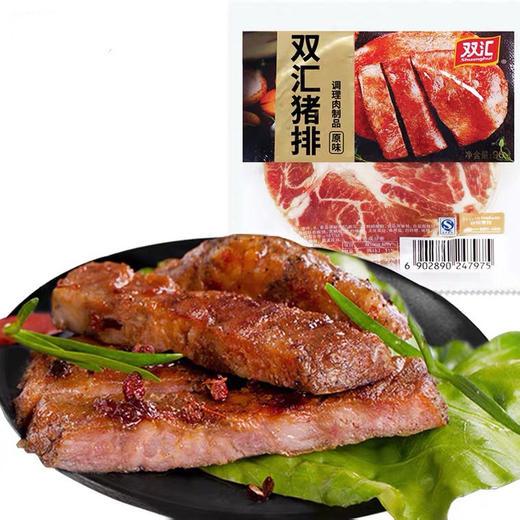 双汇猪排90g 商品图0