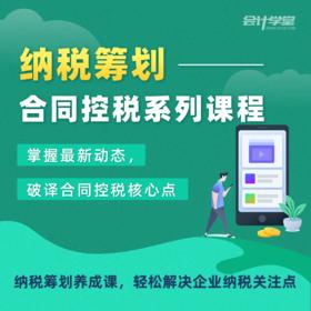 【金蝶专享】纳税筹划-合同控税系列课程 | 基础商品
