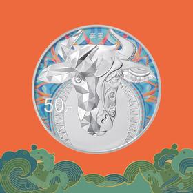 【中国人民银行】2021牛年150克彩色精制银币