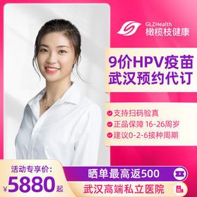 湖北武汉9价HPV疫苗+体检套餐预防宫颈癌接种预约代订服务