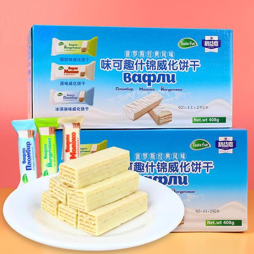 [俄罗斯口味冰淇淋威化饼干]口感轻弹不甜腻  松脆溢香  408g*1盒装 商品图1