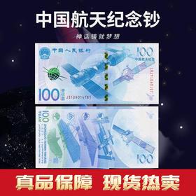 航天钞面值兑换