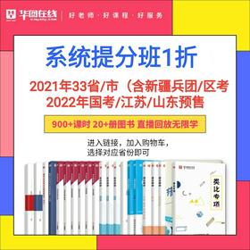 【合集】2021省市系統提分班-省份自選