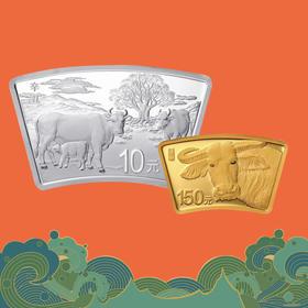 2021牛年扇形金银币