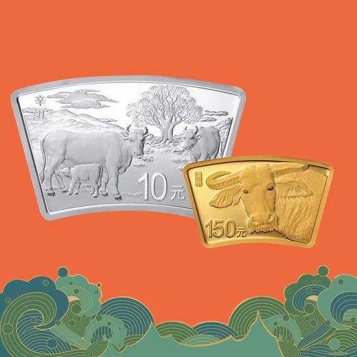 2021牛年扇形金银币 商品图0