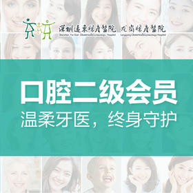 口腔二级会员-远东龙岗院区-口腔科 | 基础商品