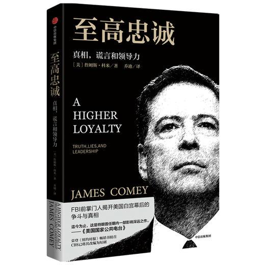 至高忠诚 真相谎言和领导力 詹姆斯科米 著   FBI前zhang门人 美国白宫幕后的争斗与真相 纽约时报畅销书榜榜首 中信 商品图1