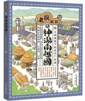 9折【神游南越国绘本】用画笔带你穿越广州千年时光
