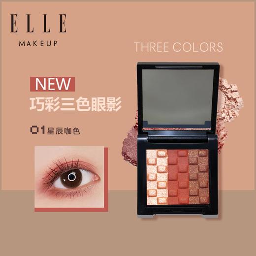 ELLE新品巧彩三色眼影星辰咖色巧克力棕色日常妆闪闪珠光眼影盘2.5g 商品图0