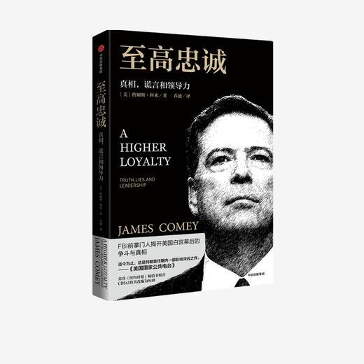 至高忠诚 真相谎言和领导力 詹姆斯科米 著   FBI前zhang门人 美国白宫幕后的争斗与真相 纽约时报畅销书榜榜首 中信 商品图2