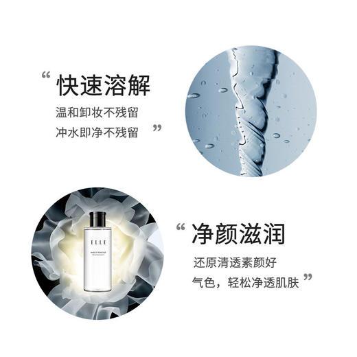 ELLE温和净颜卸妆液水清洁彩妆无残留深层补水清爽不黏ELLEMAKEUP 商品图2