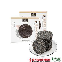 【全国包邮】芝麻饼 235g/盒 2盒/份 (72小时内发货)