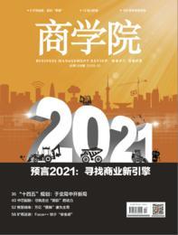 新刊火热预售中《商学院》2020年12月刊 :预言2021:寻找商业新引擎