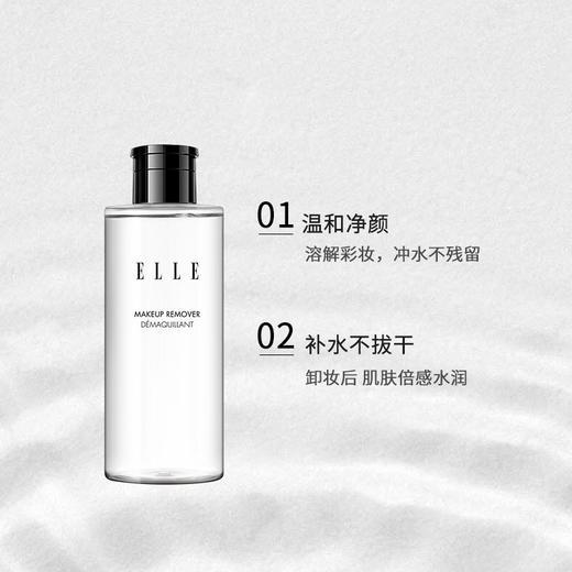 ELLE温和净颜卸妆液水清洁彩妆无残留深层补水清爽不黏ELLEMAKEUP 商品图1