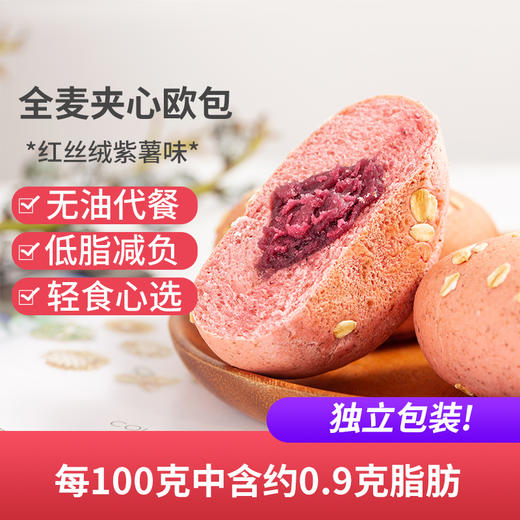 农道好物丨全麦夹心欧包 紫薯风味 美味代餐 420g/箱 商品图0